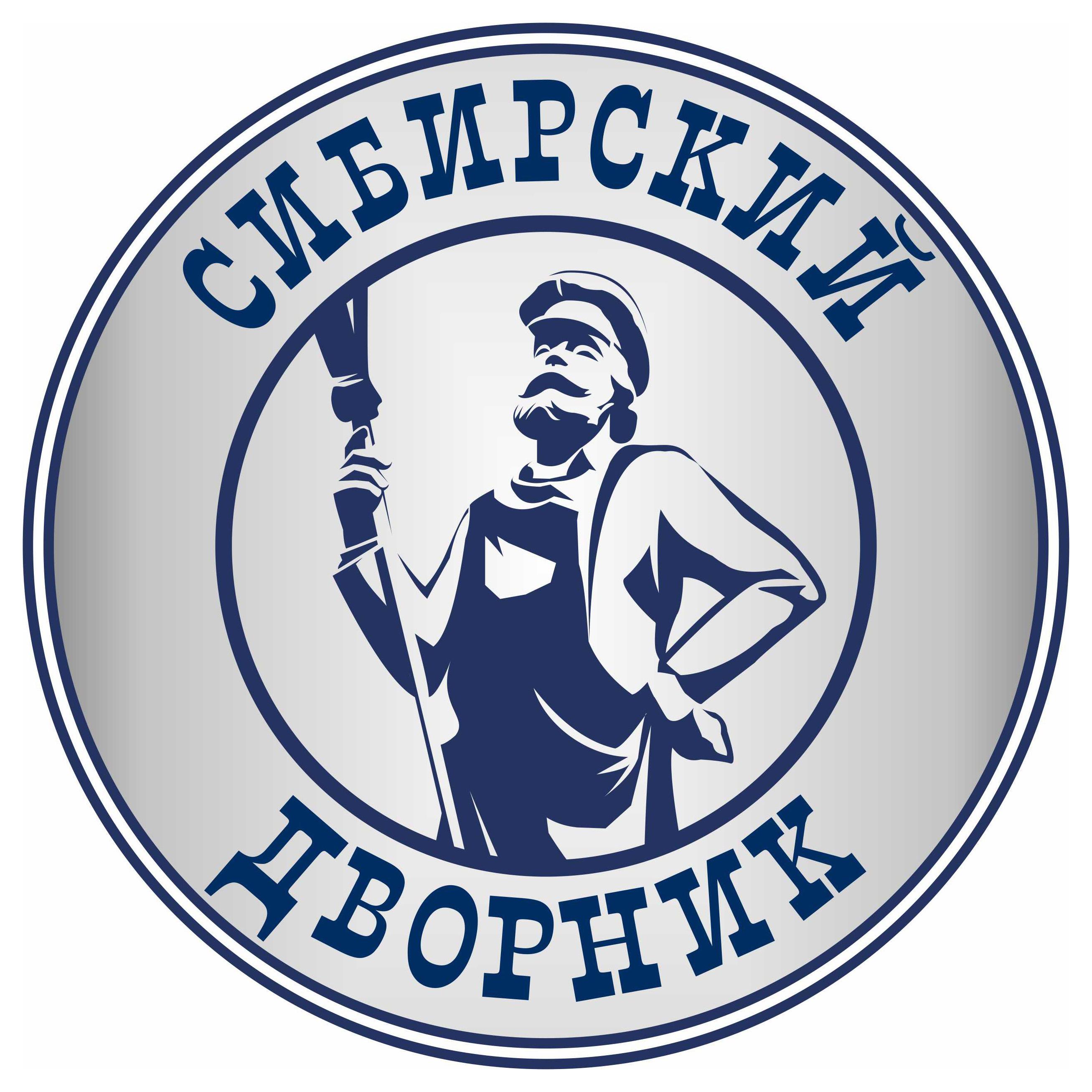 02.Сибирский Дворник